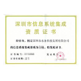 深圳市信息系统集成证书